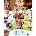 二度めの夏、二度と会えない君(Blu-ray Disc) / 村上虹郎 (Blu-ray)