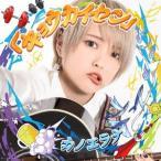 「キョウカイセン」(初回生産限定盤) カノエラナ DVD付CD