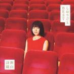 しおりごと-BEST-(通常盤) 新山詩織 CD