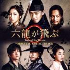「六龍が飛ぶ」オリジナル・サウンドトラック / TVサントラ (CD)