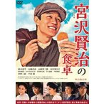 連続ドラマW 宮沢賢治の食卓 DVD-BOX 鈴木亮平 DVD