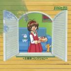 「カードキャプターさくら」主題歌コレクション /  (CD)