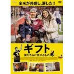 ギフト 僕がきみに残せるもの / スティーブ・グリーソン (DVD)