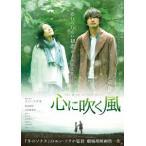 心に吹く風 / 眞島秀和/真田麻垂美 (DVD)