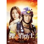 裸の消防士 DVD-BOX / イ・ジュニョク (DVD)
