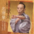 桂歌丸 名席集(9)禁酒番屋/火焔太鼓 / 桂歌丸 (CD)