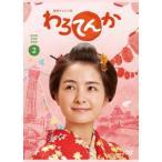連続テレビ小説 わろてんか 完全版 DVD BOX2 / 葵わかな (DVD)