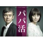 パパ活 DVD-BOX / 渡部篤郎/飯豊まりえ (DVD)