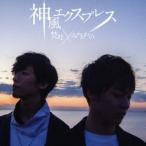 神風エクスプレス(初回限定盤) 焚吐×みやかわくん DVD付CD