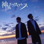 神風エクスプレス(通常盤) 焚吐×みやかわくん CD-Single