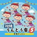 2018 ����ɤ��� 5 ��ε�ޥå��� ��  (CD)