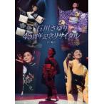 石川さゆり45周年記念リサイタル in 東京  DVD