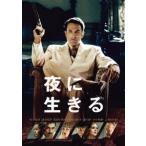 夜に生きる / ベン・アフレック (DVD)