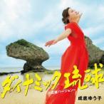 ダイナミック琉球〜応援バージョン〜 / 成底ゆう子 (CD)