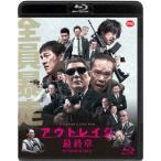 アウトレイジ 最終章(通常版)(Blu-ray Disc) / ビートたけし (Blu-ray)画像