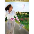 ボンジュール、アン / ダイアン・レイン (DVD)