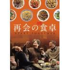 再会の食卓 リサ・ルー DVD