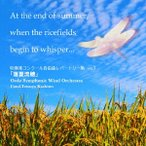 ���ճڥ����뼫ͳ�ʥ�ѡ��ȥ�� vol.3�����ή��� �� �繾�ͥ���ե��˥å�������ɥ��������ȥ� (CD)