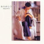 あ・り・が・と・う(リマスター) / 中島みゆき (CD)