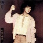 臨月(リマスター) / 中島みゆき (CD)