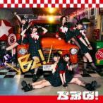 Be!(Type-A)(DVD付) / ベボガ! (CD)