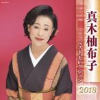 真木柚布子 ベストセレクション2018 / 真木柚布子 (CD)