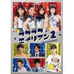 ラブラブエイリアン2 / 新木優子 (DVD)