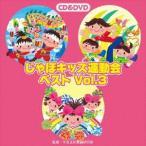 ����ݥ��å���ư��٥���Vol.3(DVD��) ��  (CD)