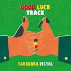 GOOD LUCK TRACK(初回限定盤)(DVD付) / 竹原ピストル (CD)