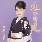Yahoo!Felista玉光堂遥かな道(お得シングル) / 石原詢子 (CD)