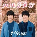 ハルシメジ(通常盤) / さくらしめじ (CD)