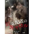 旧支配者のキャロル 松本若菜 DVD