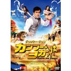 カンフー ヨガ  DVD