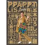 PPAPPT in 日本武道館 / ピコ太郎 (DVD)