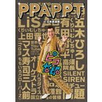 PPAPPT in 日本武道館(Blu-ray Disc) / ピコ太郎 (Blu-ray)