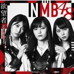 欲望者(Type-A)(DVD付) / NMB48 (CD)