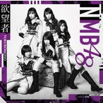 欲望者(Type-B)(DVD付) / NMB48 (CD)