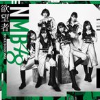 欲望者(Type-C)(DVD付) / NMB48 (CD)
