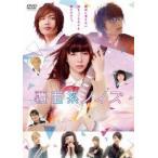 覆面系ノイズ スタンダード・エディション / 中条あやみ (DVD)
