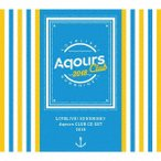ラブライブ!サンシャイン!! Aqours CLUB CD SET 2018(期間限定生産) / Aqours (CD)