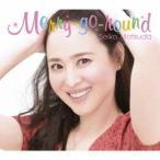 Merry-go-round(初回限定盤B) / 松田聖子 (CD)