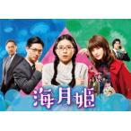 海月姫 Blu-ray BOX(Blu-ray Disc) / 芳根京子 (Blu-ray)