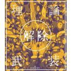amazarashi LIVE「理論武装解除」 / amazarashi (DVD)