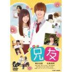 兄友 / 横浜流星/松風理咲 (DVD)