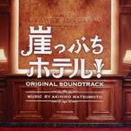 ドラマ「崖っぷちホテル」オリジナル・サウンドトラック / TVサントラ (CD)