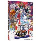 映画 妖怪ウォッチ シャドウサイド 鬼王の復活 / 妖怪ウォッチ (DVD)