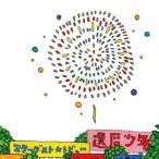 還暦少年(通常盤) / スターダスト・レビュー (CD)