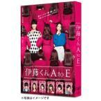 映画「伊藤くん A to E」(Blu-ray Disc) / 岡田将生/木村文乃 (Blu-ray)