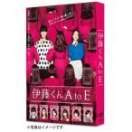 映画「伊藤くん A to E」 / 岡田将生/木村文乃 (DVD)