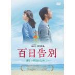 百日告別 / カリーナ・ラム (DVD)